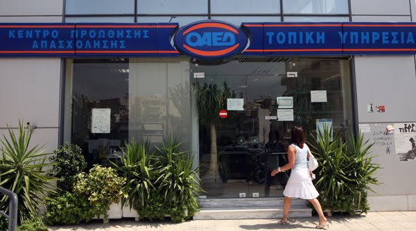 ΟΑΕΔ: Τρίμηνο βοήθημα 240 εύρω - Ποιοι το δικαιούνται