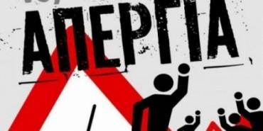 Απεργιακό «μπλακ άουτ» την Πέμπτη σε δημόσιο και ιδιωτικό τομέα