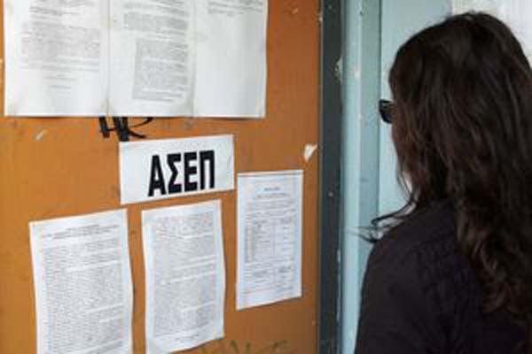 ΑΣΕΠ: Προσωρινός πίνακας κατάταξης υπαλλήλων του ΥΠΕΚΑ προς διαθεσιμότητα