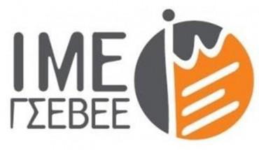 ΙΜΕ ΓΣΕΒΕΕ: Σταθερή αλλά κρίσιμη η κατάσταση της Ελληνικής Οικονομίας