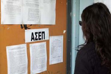 ΑΣΕΠ: Έκδοση εγκυκλίου πλήρωσης θέσεων ευθύνης Γεν. Δ/νσης Υπουργείων
