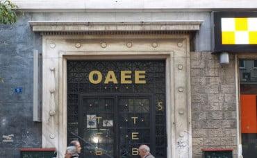 ΟΑΕΕ: Για ποιους ασφαλισμένους μειώνονται οι ασφαλιστικές εισφορές