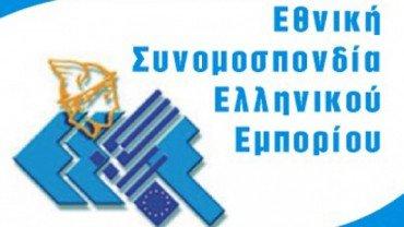 Παράταση πληρωμής εισφορών ΕΦΚΑ έως τέλος Μαρτίου ζητά η ΕΣΕΕ