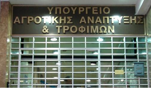 yporgeio_agrotikhs_anaptykshs.png