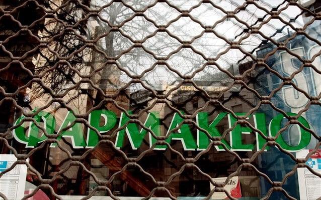 farmakeia-apergia-arxeiou.jpg