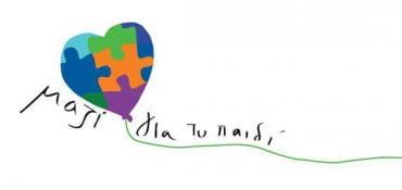 Δωρεάν σεμινάριο για γονείς με θέμα «Παιδί και Internet»