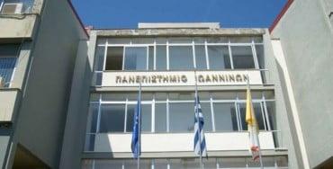Διδακτορικές Σπουδές στην Πληροφορική από το Πανεπιστήμιο Ιωαννίνων