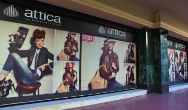 Προσλήψεις πωλητών στα καταστήματα attica