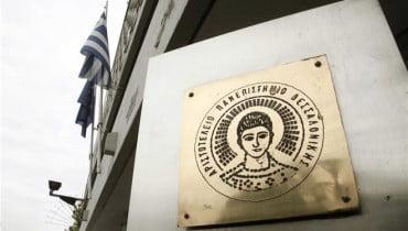 Μεταπτυχιακό «Ποινικο Δικαιο και Εξαρτήσεις» από το Αριστοτέλειο Πανεπιστημιο Θεσσαλονίκης