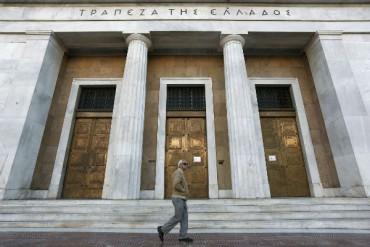 Προσλήψεις 43 ατόμων στην Τράπεζα της Ελλάδος