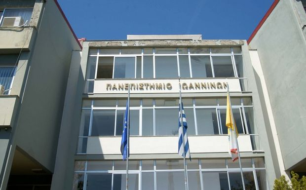Panepistimio-Ioanninon.jpg