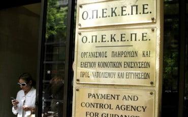 Πληρωμές 3,1 εκατ. ευρώ από τον ΟΠΕΚΕΠΕ
