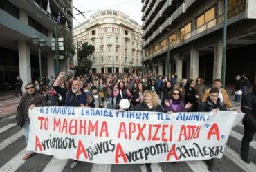 Σε εξέλιξη φοιτητικό συλλαλητήριο και πορεία στην Βουλή