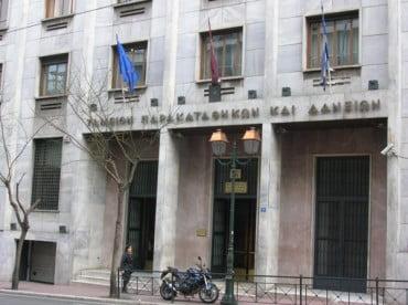 Το Ταμείο Παρακαταθηκών και Δανείων ζητά να προσλάβει 48 μόνιμους διοικητικούς