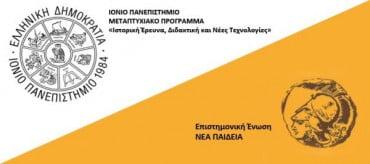 Πανελλήνιος Μαθητικός και Φοιτητικός Διαγωνισμός Ιστορικού Ντοκιμαντέρ
