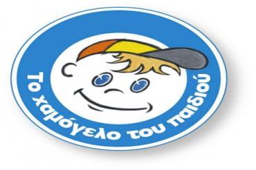 Στέλεχος Marketing στο Χαμόγελο του Παιδιού (Αθήνα)