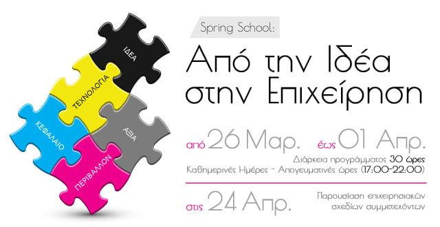 spring_school_slider.jpg