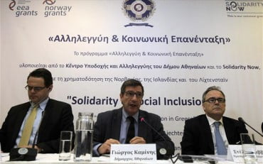 Πρόγραμμα για τη στήριξη απόρων του δήμου Αθηναίων