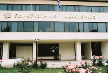 Το πανεπιστήμιο Μακεδονίας στο πρόγραμμα υποτροφιών της Ελληνικής Διασποράς