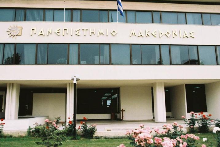 Πανεπιστήμιο-Μακεδονίας.jpg