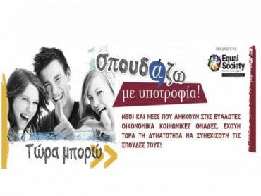 Νέα προγράμματα από το «Σπουδάζω με Υποτροφία» της Equal Society