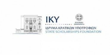 Εγκρίθηκαν οι 330 υποτροφίες υποψηφίων διδακτόρων του ΙΚΥ