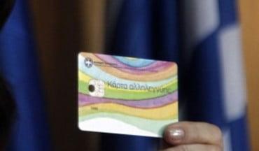 Εκτός κάρτας σίτισης όσοι λαμβάνουν Κοινωνικό Εισόδημα Αλληλεγγύης