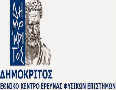 12 συμβάσεις έργου στο ΕΚΕΦΕ «Δημόκριτος»