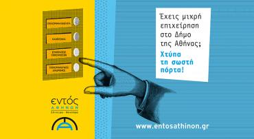 Αιτήσεις για το πρόγραμμα «Εντός Αθηνών» του ΙΜΕ ΓΣΕΒΕΕ