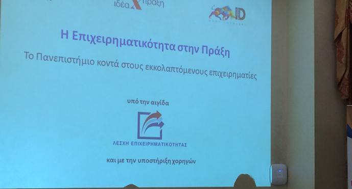 Το ΕΚΠΑ στο Πλευρό της Ελληνικής Επιχειρηματικότητας