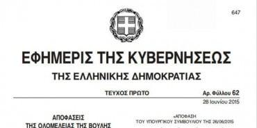 Δημοσιεύθηκαν στο ΦΕΚ οι νέες αποφάσεις για τις δηλώσεις πόθεν έσχες