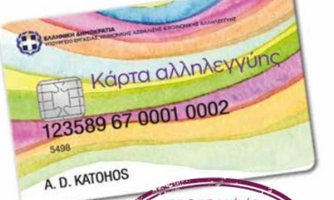 Έως 30/09 η εξαργύρωση των υπολοίπων στις κάρτες αλληλεγγύης