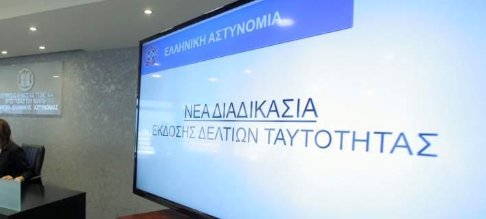 Αποτέλεσμα εικόνας για Η Υπουργική Απόφαση για τις Νέες Ταυτότητες