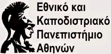 Νέο Πρόγραμμα εξ αποστάσεως εκπαίδευσης με τίτλο «Εμπάργκο και Περιοριστικά Μέτρα»