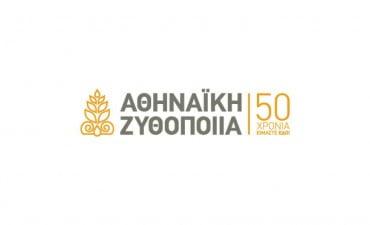 Θέση εργασίας στην Αθηναϊκή Ζυθοποιία (Πάτρα)