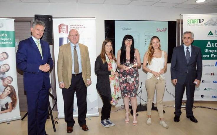 Φοιτητικός Διαγωνισμός Ψηφιακής Καινοτομίας και Επιχειρηματικότητας
