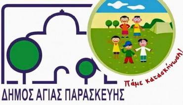 Αγία Παρασκευή: Πρόγραμμα παιδικών κατασκηνώσεων