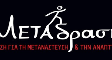 Ψυχολόγοι στη ΜΕΤΑδραση (Ιωάννινα, Θεσσαλονίκη)