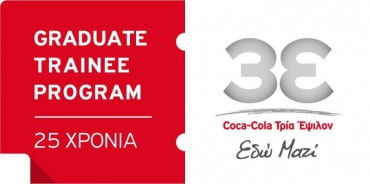 Coca-Cola Τρία Έψιλον: Aιτήσεις για το Graduate Trainee Program