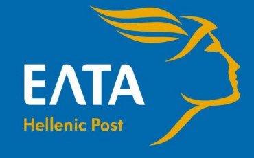 27 προσλήψεις στα ΕΛΤΑ Πελοποννήσου (ΣΟΧ 29/2018)