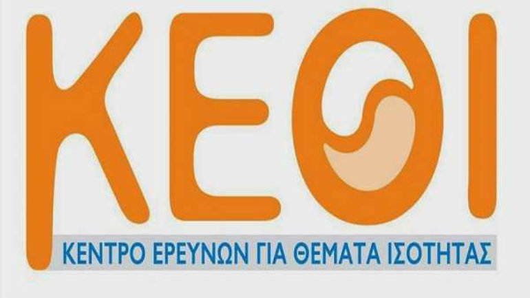 Image result for Κέντρο Ερευνών για Θέματα Ισότητας