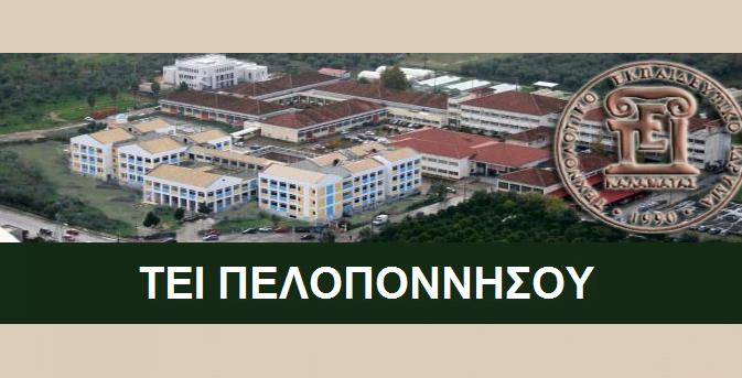 ΤΕΙ-ΠΕΛΟΠΟΝΝΗΣΟΥ.png