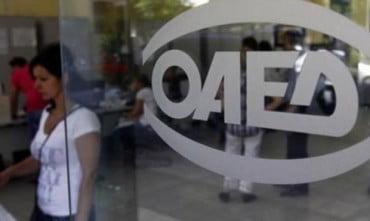 ΟΑΕΔ: Μείωση 1,4% στους εγγεγραμμένους ανέργους τον Μάρτιο