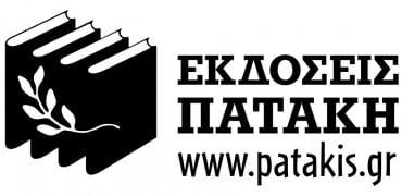 Θέση εργασίας στις εκδόσεις Πατάκη