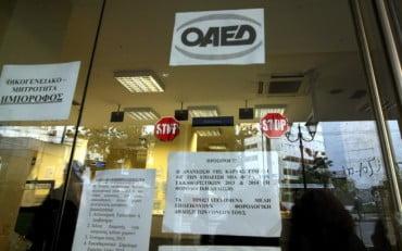 ΟΑΕΔ: Προσωρινά αποτελέσματα προσλήψεων στις ΕΠΑΣ
