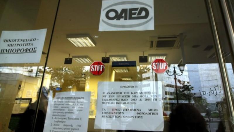 ΟΑΕΔ: Πληρώνονται νωρίτερα τα επιδόματα ανεργίας και δώρο Πάσχα