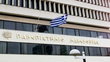ΠΜΣ «Ευρωπαϊκές Σπουδές στις Διεθνείς Υπηρεσίες και Συναλλαγές» (παράταση αιτήσεων)