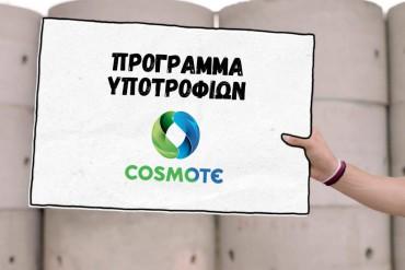 51 Υποτροφίες COSMOTE ύψους €770.000 για πρωτοετείς φοιτητές