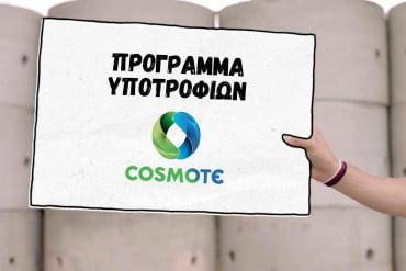 To Σεπτέμβριο το πρόγραμμα Υποτροφιών COSMOTE για το 2017