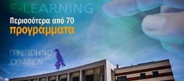 Προγράμματα εξ αποστάσεως εκπαίδευσης από το Πανεπιστήμιο Ιωάννινων
